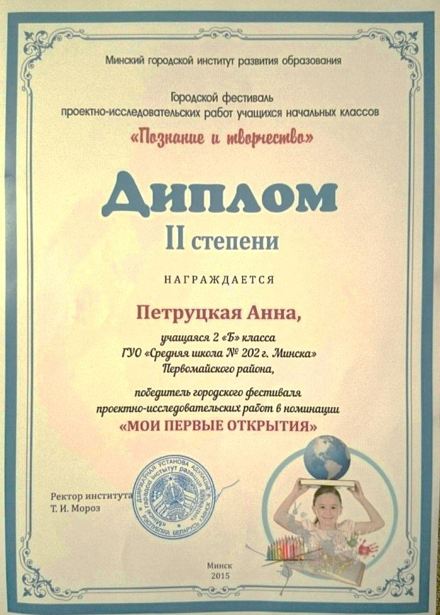 Минск конкурс исследовательских работ